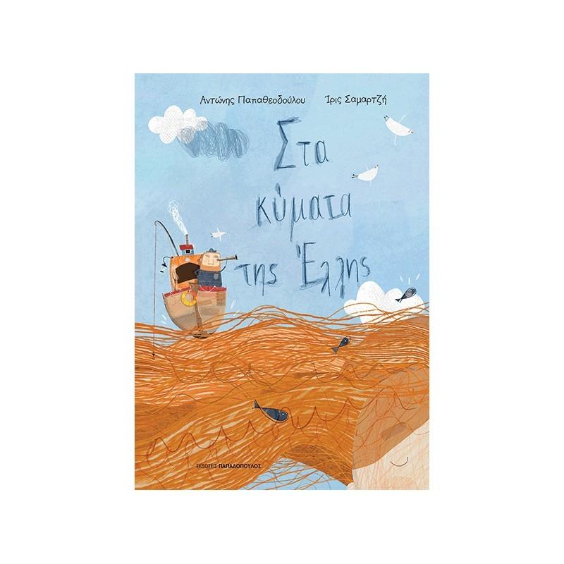 «Στα κύματα της Έλλης», το νέο παιδικό βιβλίο του Αντώνη Παπαθεοδούλου