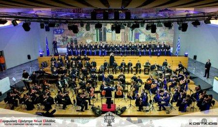 Ακροάσεις της ΣΟΝΕ για νέους μουσικούς από όλη την Ελλάδα