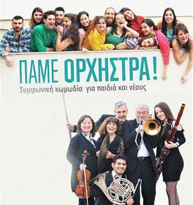 Πάμε ΟΡΧΗΣΤΡΑ!, μια ξεκαρδιστική παράσταση με ήρωες βιολιά, τούμπες και φαγκότα