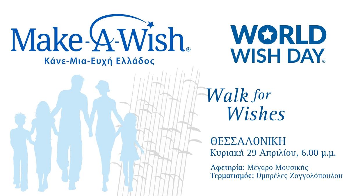 """Περπατάμε μαζί με τον Οργανισμό """"Make-A-Wish"""" (Κάνε-Μια-Ευχή Ελλάδος)"""
