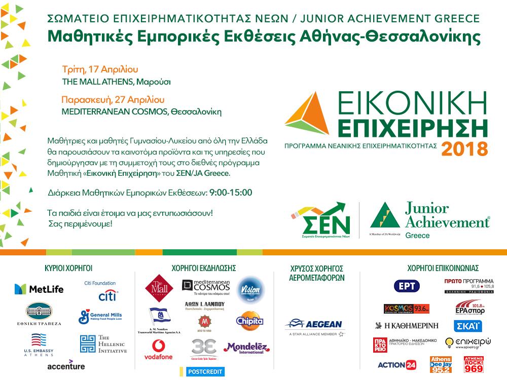 100 καινοτόμες μαθητικές επιχειρήσεις στις Εμπορικές Εκθέσεις  Αθήνας – Θεσσαλονίκης