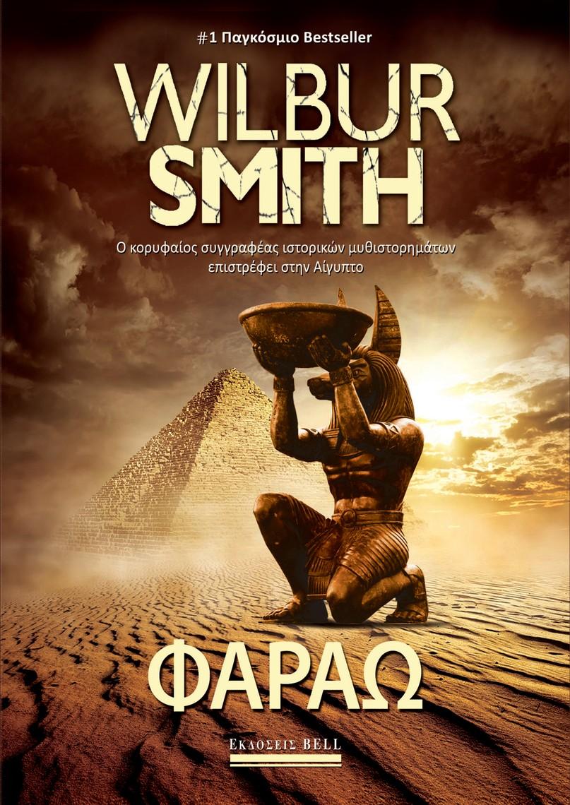 """""""Φαραώ"""": ιστορικό μυθιστόρημα του Wilbur Smith"""