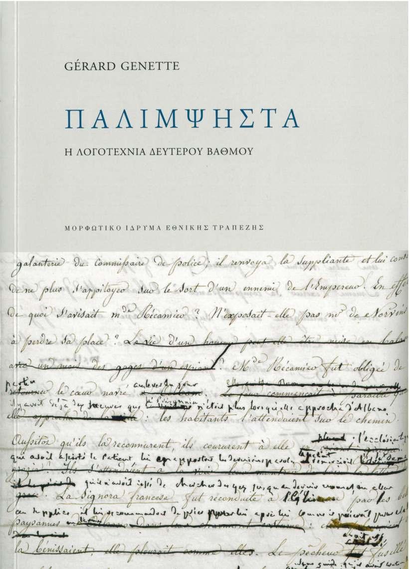 Παρουσιάζεται το βιβλίο του Gérard Genette «Παλίμψηστα – Η Λογοτεχνία Δευτέρου Βαθμού»