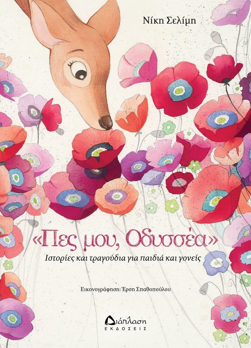 «Πες μου, Οδυσσέα»: Ιστορίες και τραγούδια για παιδιά και γονείς