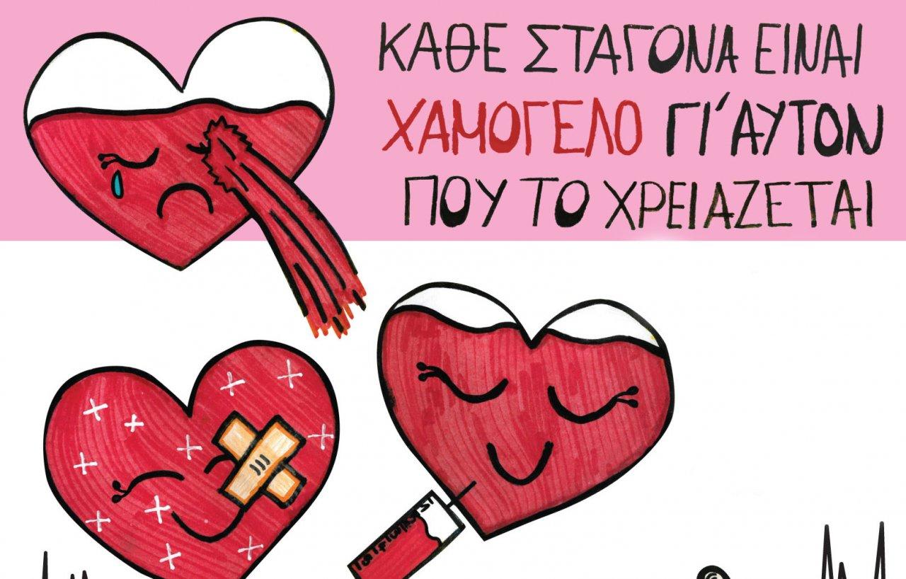 14η Εθελοντική Αιμοδοσία στην Καλαμαριά