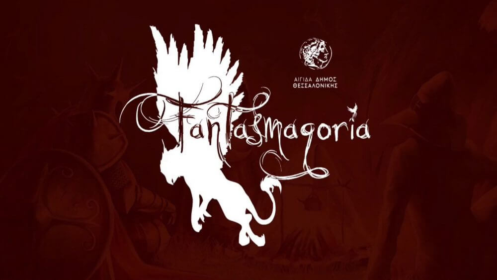 Fantasmagoria 2018: 2ο Φεστιβάλ Φαντασίας στο Δημαρχείο Θεσσαλονίκης