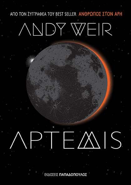 """""""Άρτεμις"""": μυθιστόρημα του Andy Weir"""