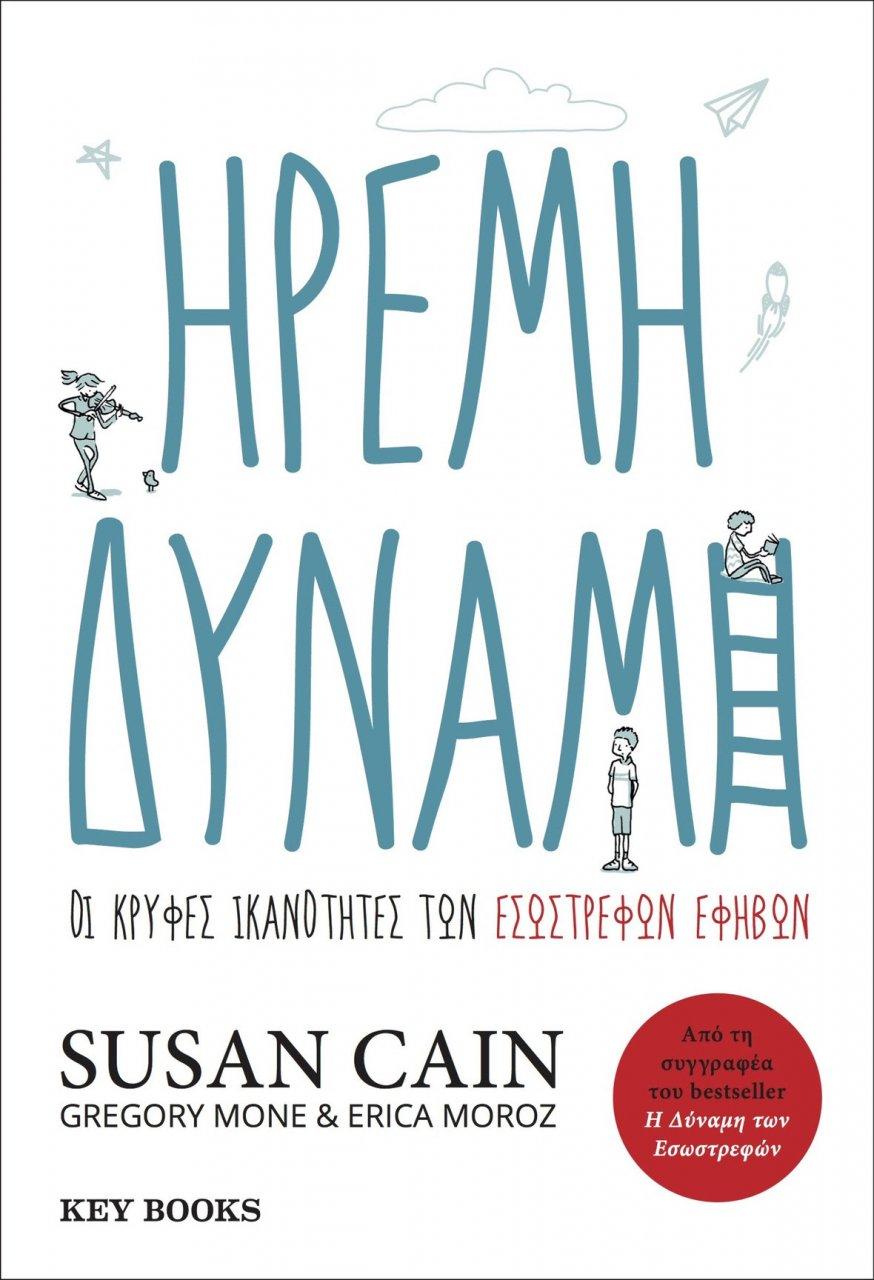"""""""Ήρεμη Δύναμη"""":το νέο βιβλίο της Susan Cain"""