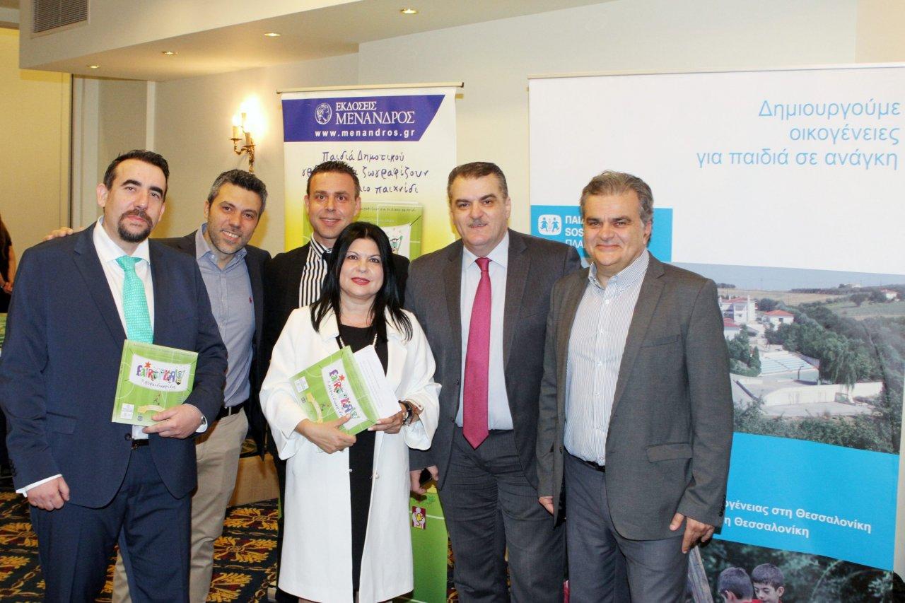 To «Fairplay» παρουσίασαν το Παιδικό  Χωριό SOS Πλαγιαρίου και οι εκδόσεις Μένανδρος