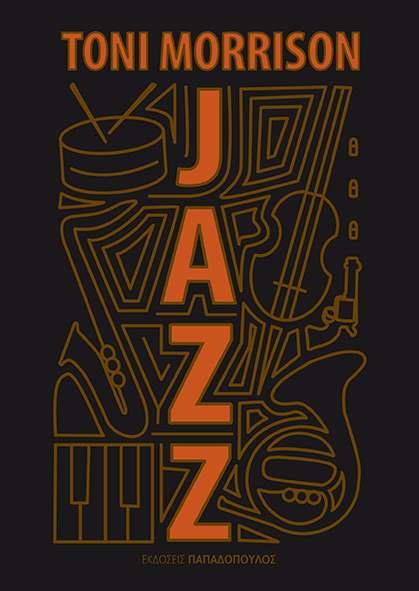 """Jazz"": μυθιστόρημα της Toni Morrison"