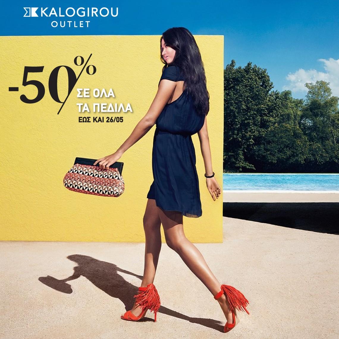 -50% σε όλα τα πέδιλα @Kalogirou Outlet