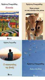 Βιβλία vegan λογοτεχνίας