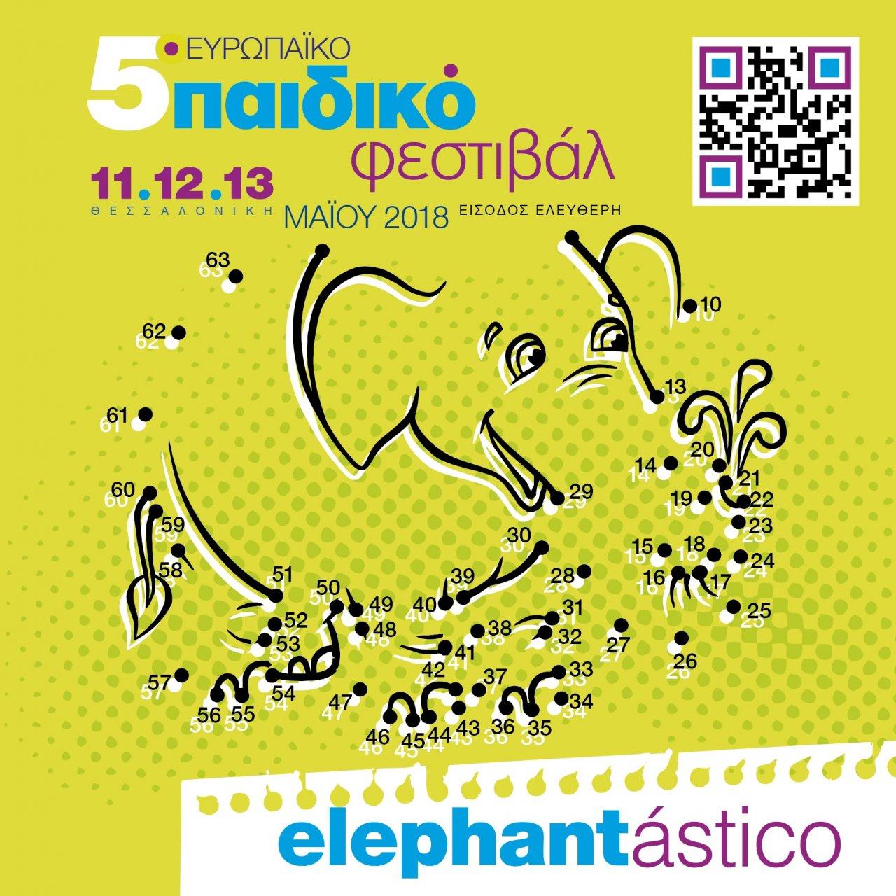 Αλλαγές στο 5ο «Elephantastico»