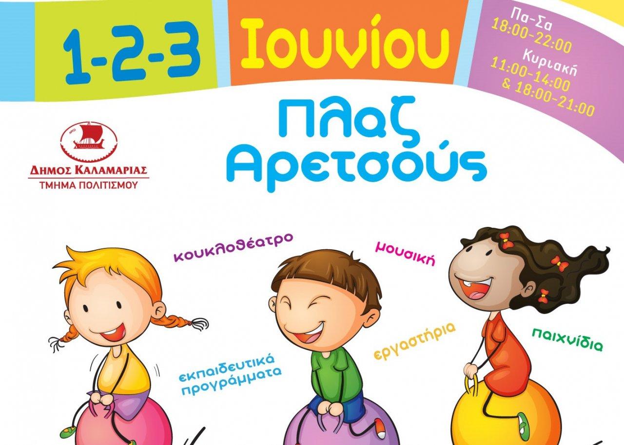"""""""ΠΑΡΑΘΙΝΟΥΠΟΛΗ 2018"""": Παιδικό φεστιβάλ"""