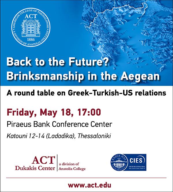 Συζήτηση για τις Ελληνικές – Τουρκικές – Αμερικανικές σχέσεις
