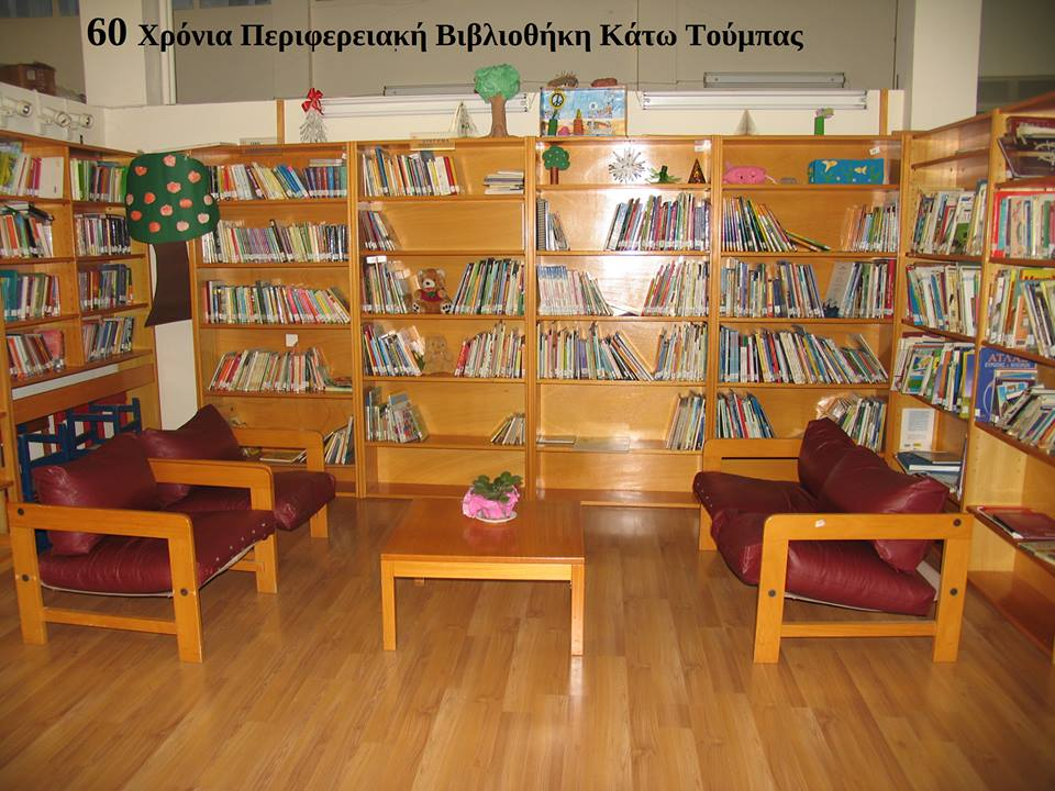 Μάιος 2018: Δράσεις για παιδιά της Περιφερειακής Βιβλιοθήκης Κάτω Τούμπας
