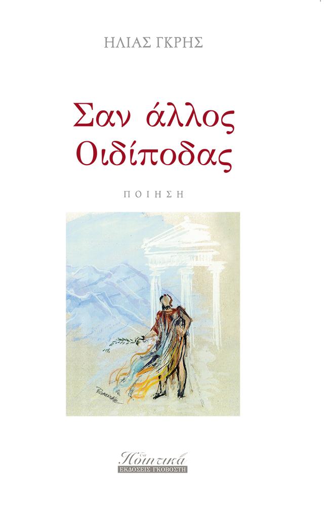 """""""Σαν άλλος Οιδίποδας"""" : συλλογή ποιημάτων"""