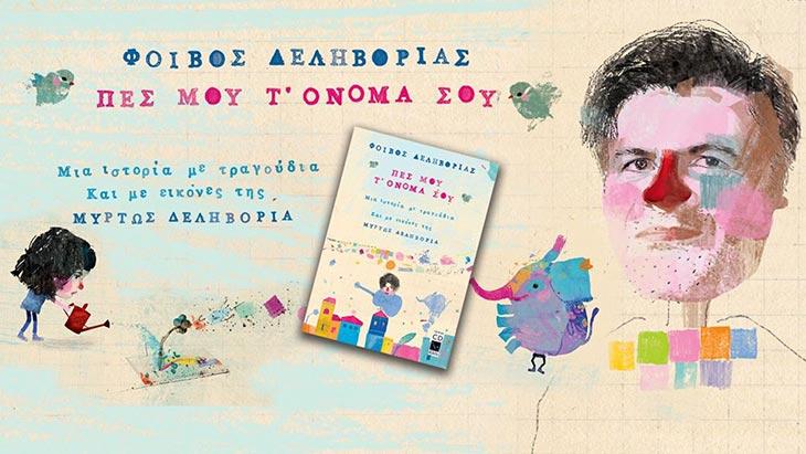 """«Πες Μου Τ' όνομά Σου"""" – Παιδική Μουσική Παράσταση του Φοίβου Δεληβοριά στο Αθήναιον"""