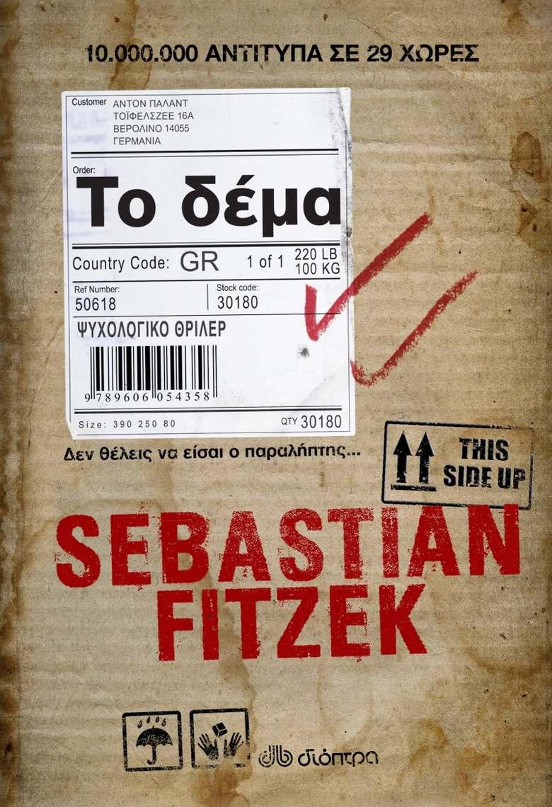 """Το βραβευμένο βιβλίο του Sebastian Fitzek, """"Το δέμα"""" κυκλοφόρησε στην Ελλάδα"""