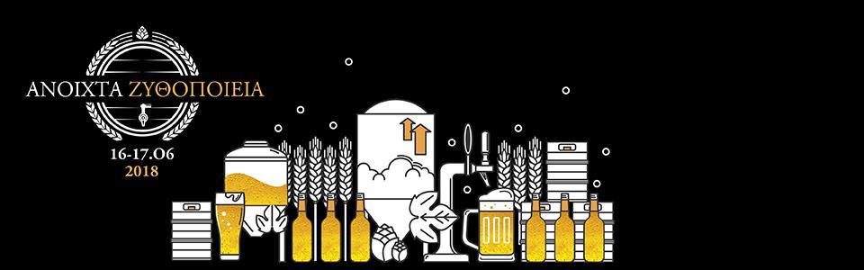 «Ανοιχτά Ζυθοποιεία» : Πρόγραμμα δράσεων