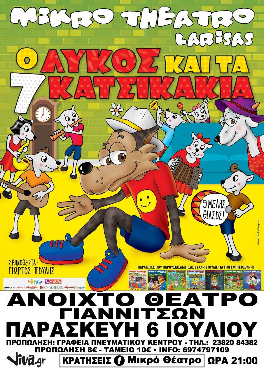 «Ο Λύκος και τα 7 Κατσικάκια» στο Ανοιχτό Θέατρο Γιαννιτσών