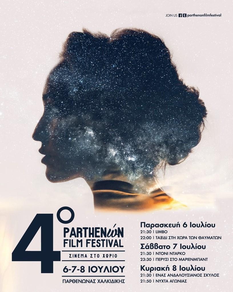 4o Parthenώn Film Festival –Σινεμά στο χωριό