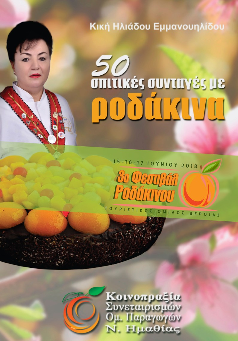 «50 σπιτικές συνταγές με Ροδάκινα»:Παρουσίαση βιβλίου στη Βέροια