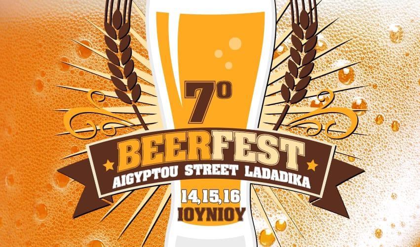 7ο Beer Festival – Από σήμερα στην Αιγύπτου στα Λαδάδικα