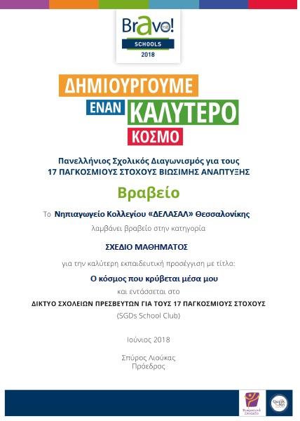 """Bravo Schools"": BRAVO στο Νηπιαγωγείο ""ΔΕΛΑΣΑΛ"""