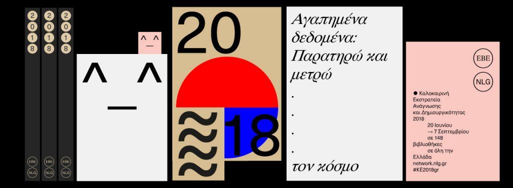 """Πρόγραμμα εκδηλώσεων """"Καλοκαιρινής Εκστρατείας Ανάγνωσης και Δημιουγικότητας 2018"""""""
