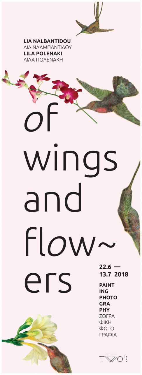 «Of Wings and Flowers» Έκθεση στην Πάρο