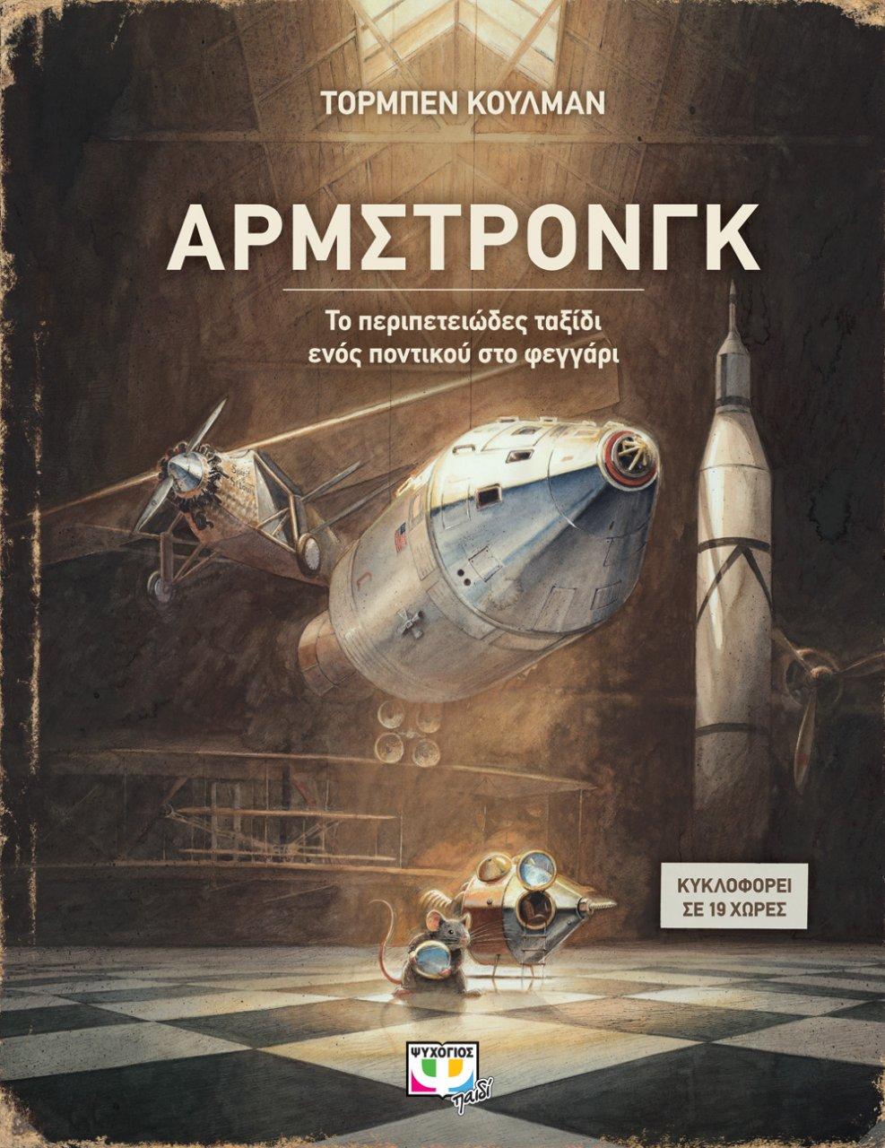 Άρμστρονγκ: Το περιπετειώδες ταξίδι ενός ποντικού στο φεγγάρι