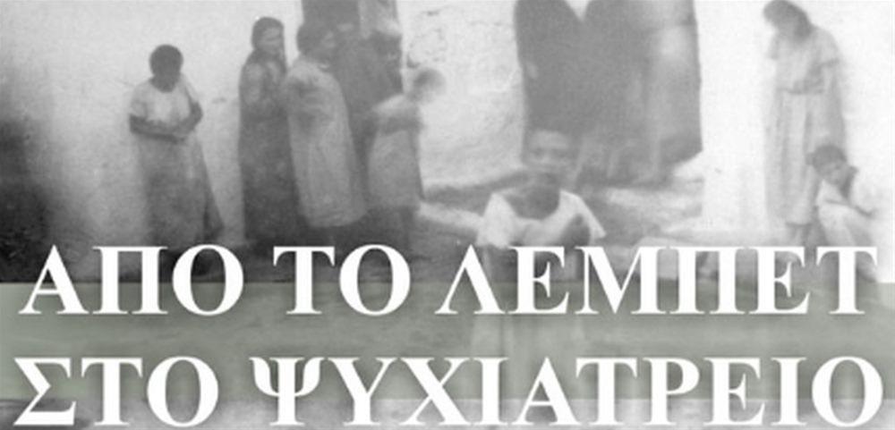 «Από το Λεμπέτ στο Ψυχιατρείο: Μια ιστορία …ένας αιώνας»: Έκθεση στο Κέντρο Ιστορίας