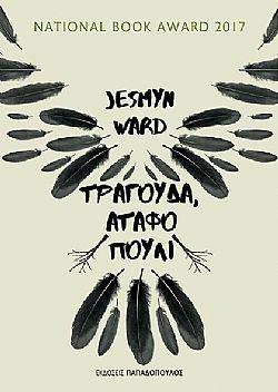 Κυκλοφορεί το μυθιστόρημα της Jesmyn Ward, «Τραγούδα, άταφο πουλί»!