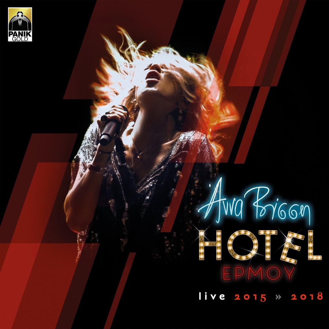 Άννα Βίσση «Hotel Ερμού live 2015 – 2018» τριπλό live album