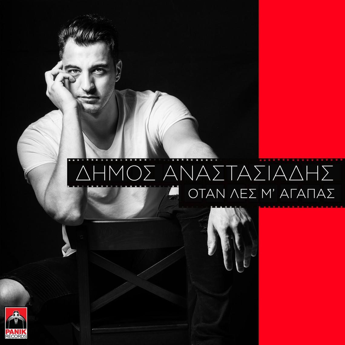 """Δήμος Αναστασιάδης: """"Όταν λες μ' αγαπάς"""" Νέο τραγούδι!"""