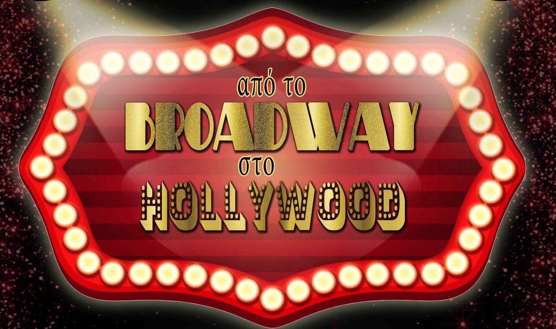 """""""Από το Broadway στο Hollywood"""" στη συνοικία Βαρόσι στην Έδεσσα"""