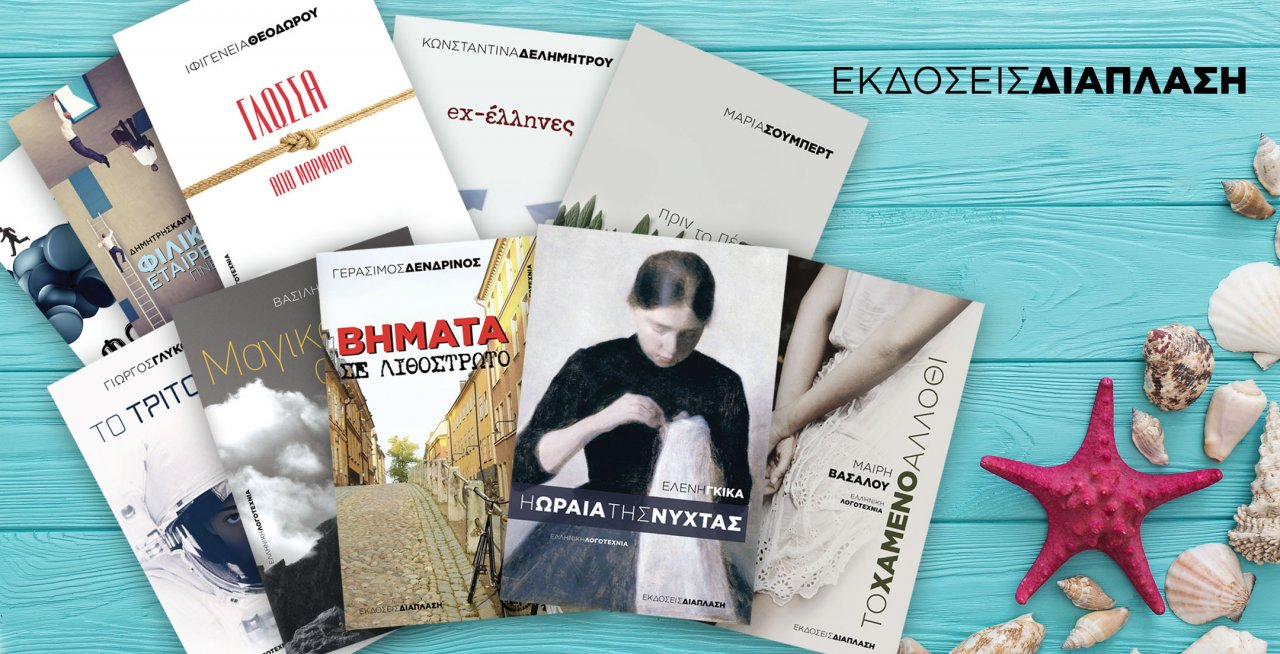 Η Νέα «Ελληνική Λογοτεχνία» στις Εκδόσεις Διάπλαση
