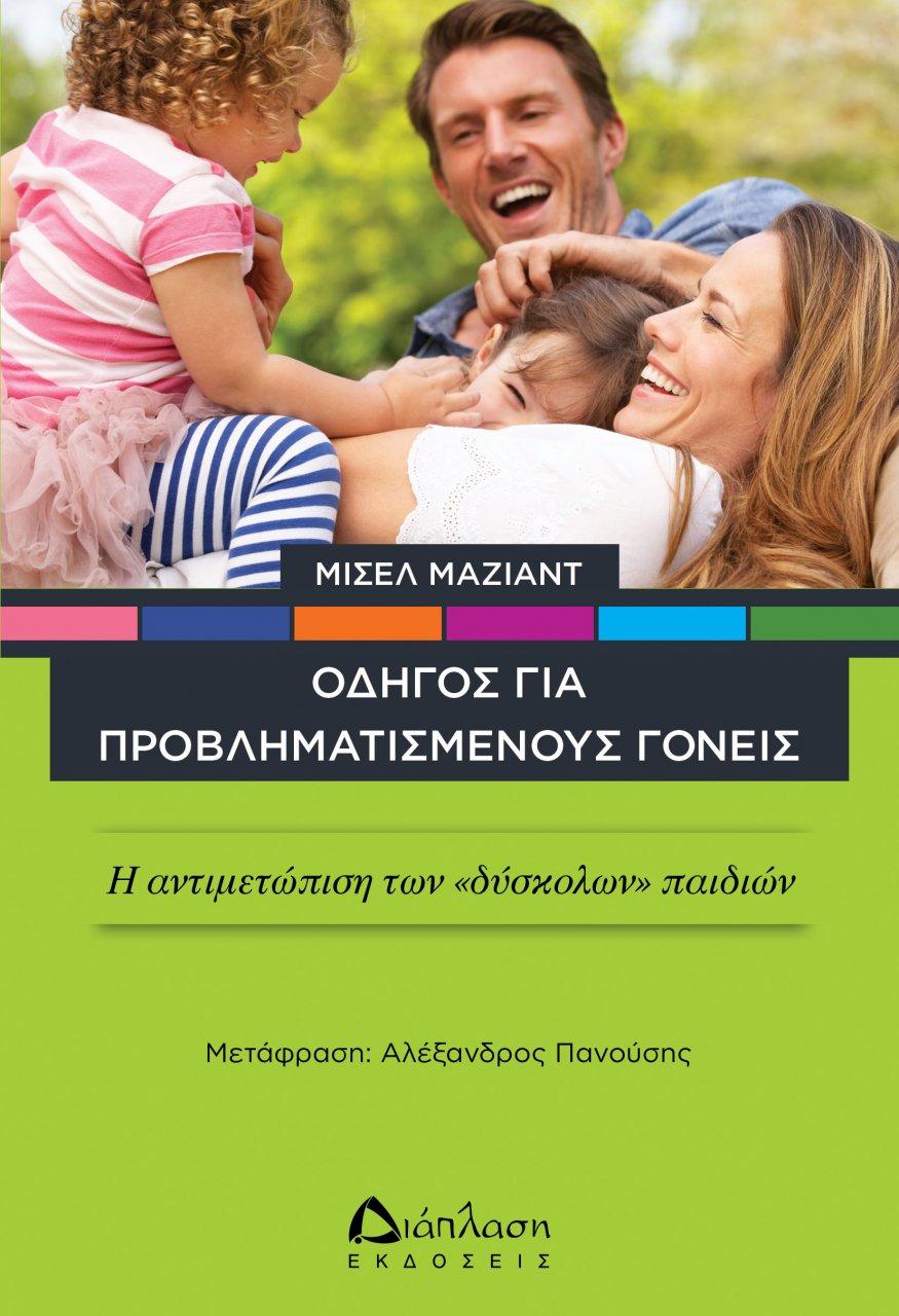 «Οδηγός για προβληματισμένους γονείς»: Νέα κυκλοφορία από τις Εκδόσεις Διάπλαση