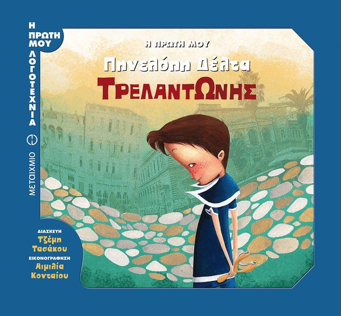 4 διαχρονικά παιδικά βιβλία σε επανέκδοση!