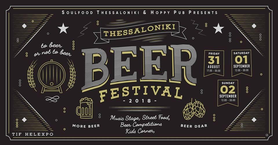 Thessaloniki Beer Festival 2018