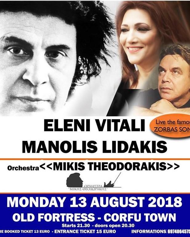 Συναυλία της Ορχήστρας «Μίκης Θεοδωράκης» στην Κέρκυρα