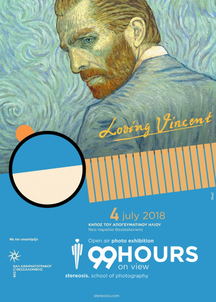 #summertiff – Stereosis 99 Hours on View