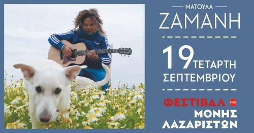 Η Ματούλα Ζαμάνη στη Μονή Λαζαριστών