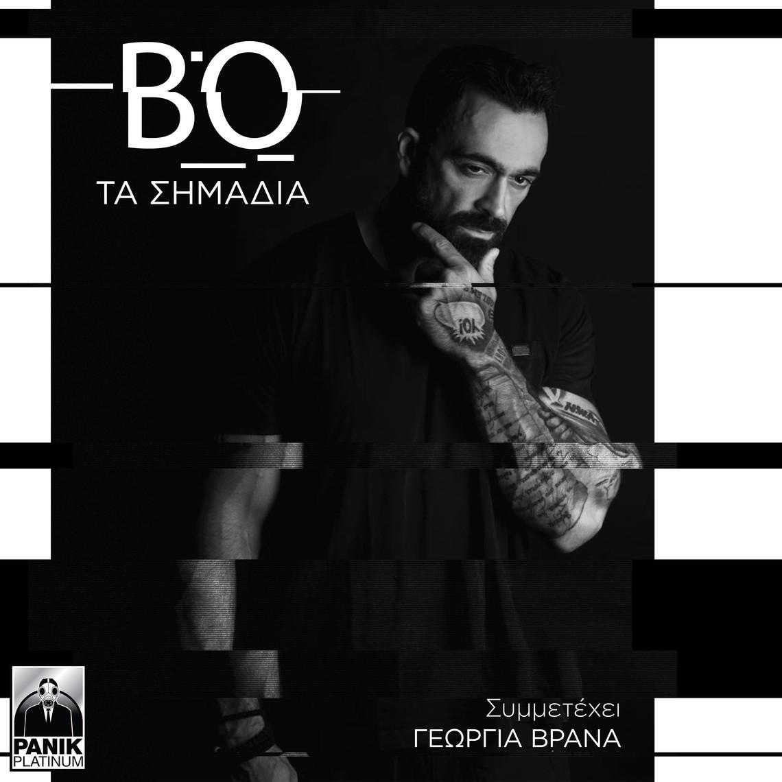 """Ο Bo επιστρέφει με νέο single """"Τα Σημάδια"""""""