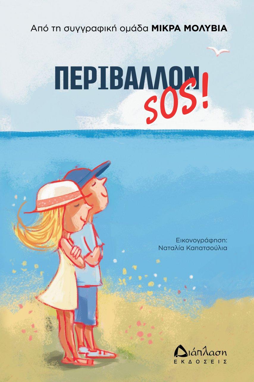 «Περιβάλλον SOS!»: Νέα κυκλοφορία από τις Εκδόσεις Διάπλαση