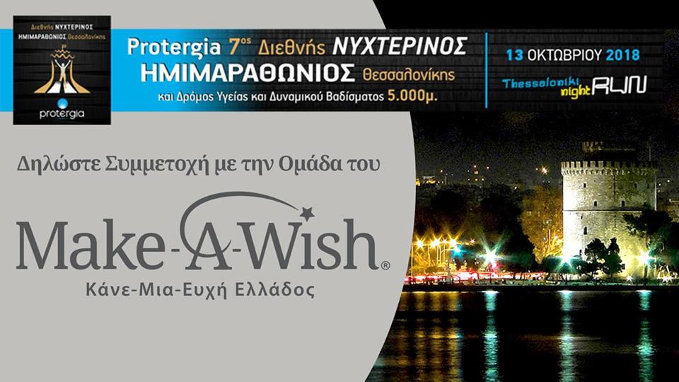 7oς Διεθνής Νυχτερινός Ημιμαραθώνιος | Tρέξε με το Make A Wish
