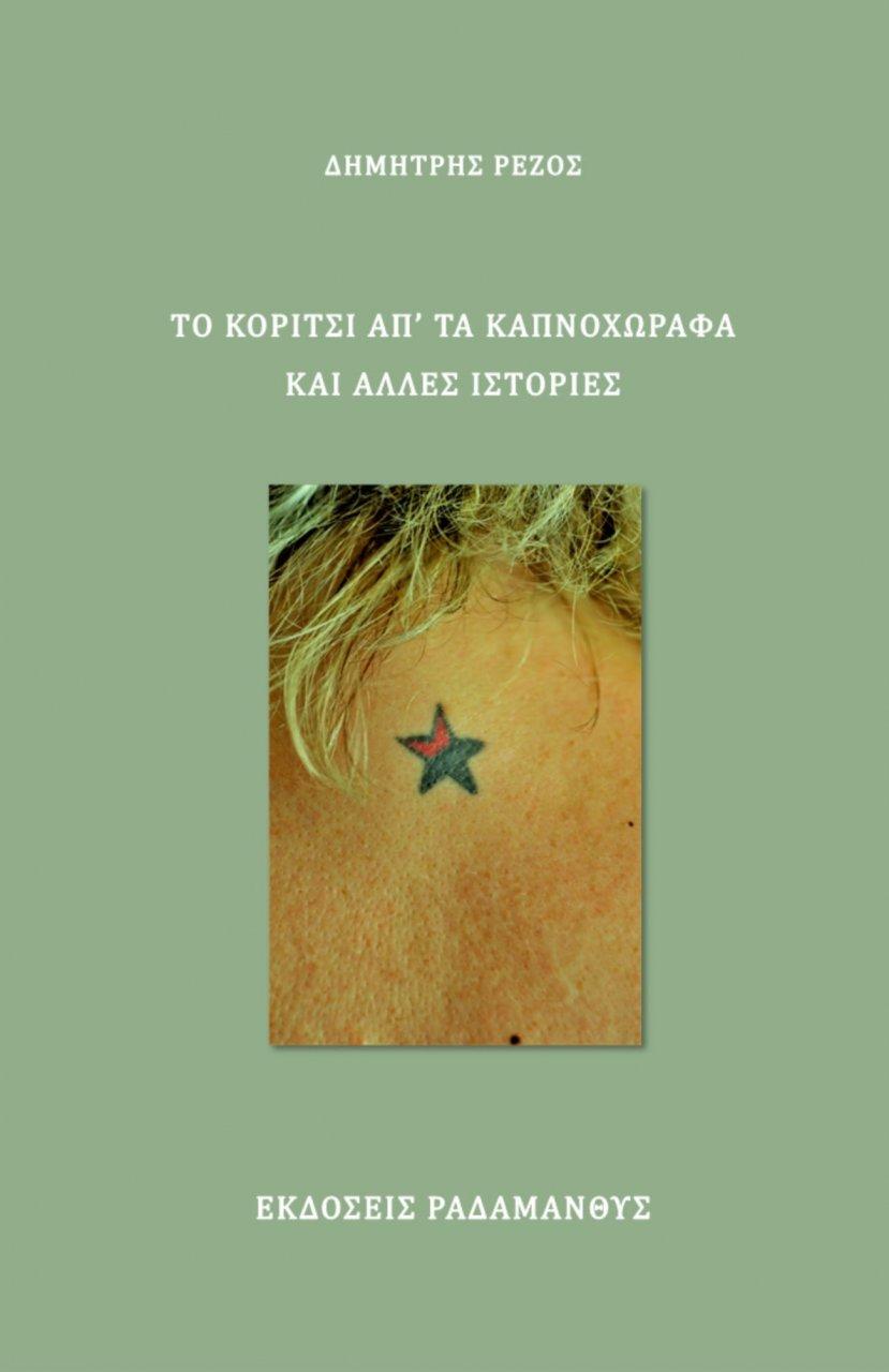 """Δημήτρης Ρέζος – """"Το κορίτσι απ' τα καπνοχώραφα και άλλες ιστορίες"""""""