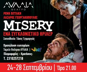 misery banner