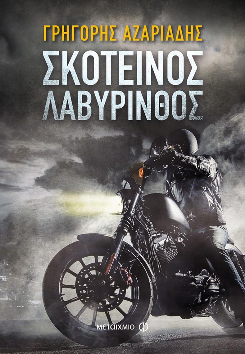 """""""Σκοτεινός λαβύρινθος"""": Αστυνομικό Μυθιστόρημα του Γρηγόρη Αζαριάδη"""